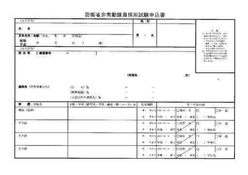 防衛省非常勤隊員採用試験申込書のサムネイル