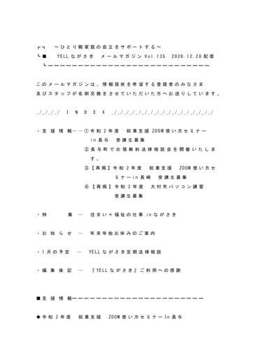 2020.12月メルマガVol.135のサムネイル