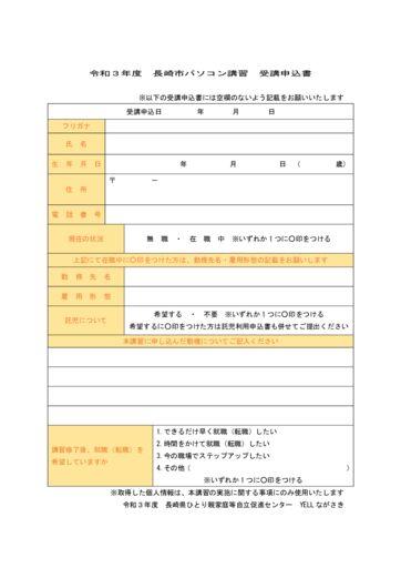 令和3年度長崎市パソコン講習 受講申込書のサムネイル