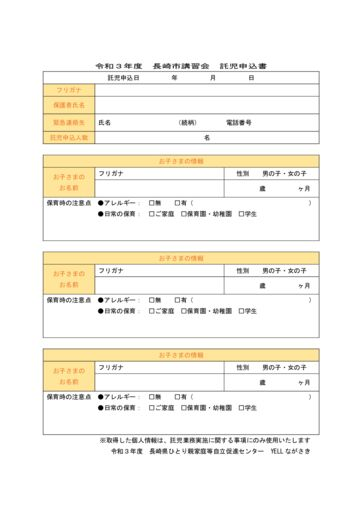 令和3年度長崎市講習会託児申込書のサムネイル