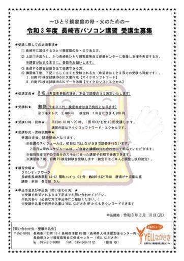 2021長崎市PC講習 チラシのサムネイル