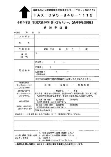 長崎市ZOOMセミナー申込書のサムネイル