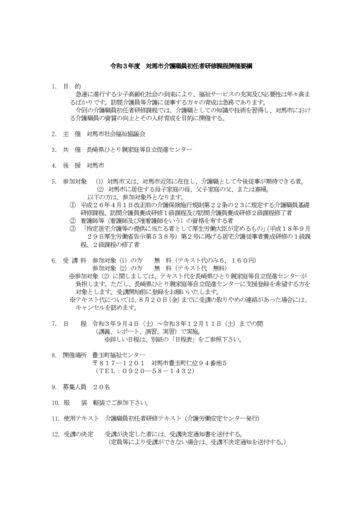 【YELL】開催要綱のサムネイル