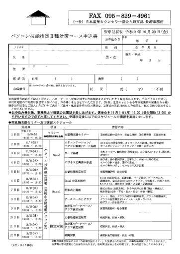 パソコン技能検定講習申込書のサムネイル